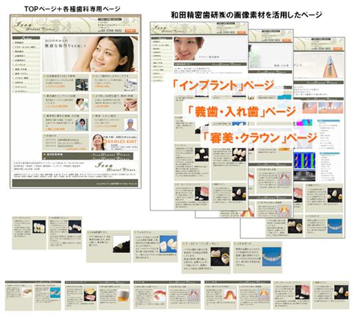 ホームページデザインイメージ